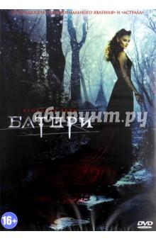 Zakazat.ru: Кровавая леди Батори (DVD). Конст Андрей