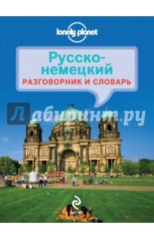Русско-немецкий разговорник и словарь lonely planet romania and bulgaria