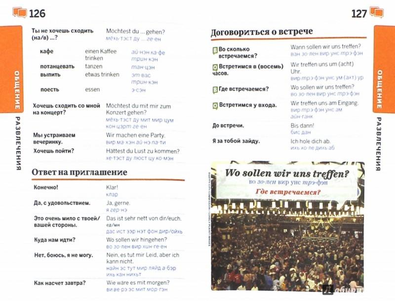 Иллюстрация 1 из 7 для Русско-немецкий разговорник и словарь | Лабиринт - книги. Источник: Лабиринт