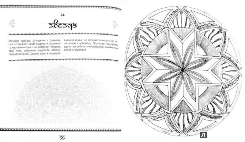 Иллюстрация 1 из 29 для Мандалы - сакральная геометрия вашего успеха - Ольга Козина | Лабиринт - книги. Источник: Лабиринт