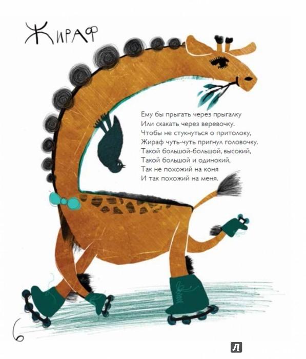 Иллюстрация 1 из 51 для Зоопарк - Александр Тимофеевский | Лабиринт - книги. Источник: Лабиринт