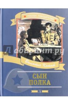 Купить Сын полка, Детская литература, Повести и рассказы о детях
