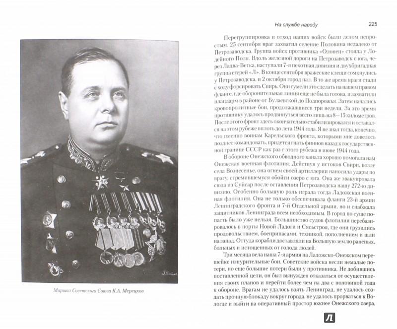 Иллюстрация 1 из 8 для На службе народу - Кирилл Мерецков | Лабиринт - книги. Источник: Лабиринт