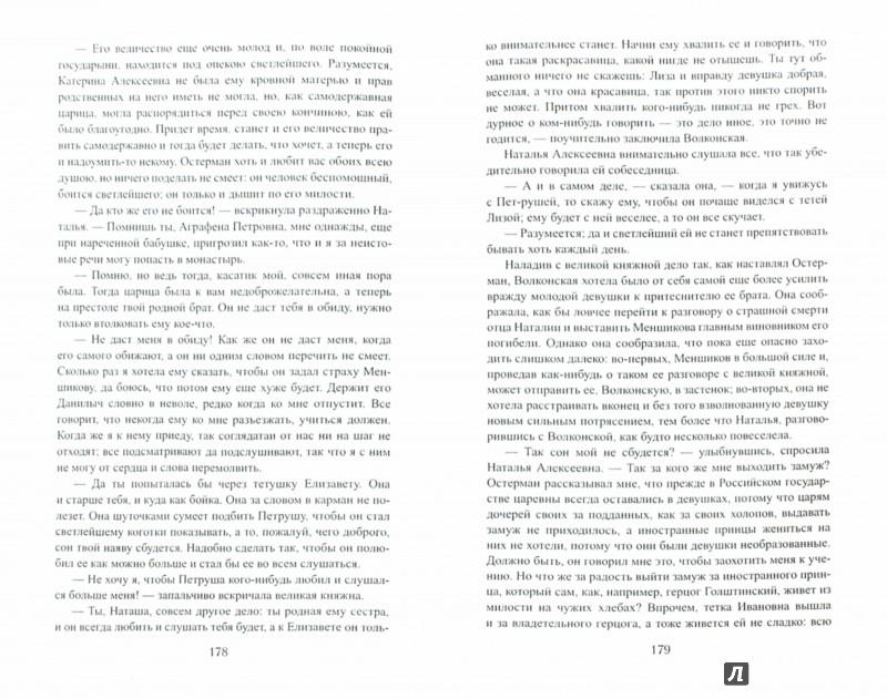 Иллюстрация 1 из 33 для Пагуба - Евгений Карнович | Лабиринт - книги. Источник: Лабиринт
