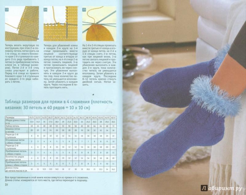 Иллюстрация 1 из 12 для Простейший способ вязать модные носки, гетры и гольфы - Симоне Нэгели-Паули | Лабиринт - книги. Источник: Лабиринт