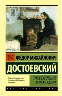 Ф. М достоевский преступление и наказание скачать.