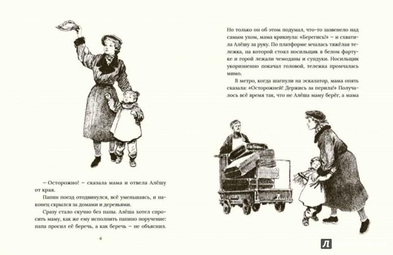 Иллюстрация 1 из 40 для Трудный вечер - Нина Артюхова | Лабиринт - книги. Источник: Лабиринт