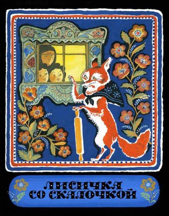 Иллюстрация 1 из 49 для Лисичка со скалочкой | Лабиринт - книги. Источник: Лабиринт