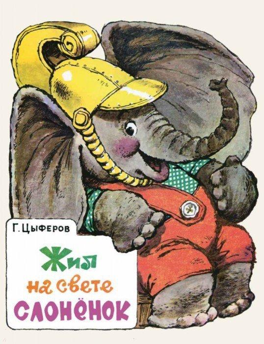 Иллюстрация 1 из 113 для Жил на свете слоненок - Геннадий Цыферов | Лабиринт - книги. Источник: Лабиринт