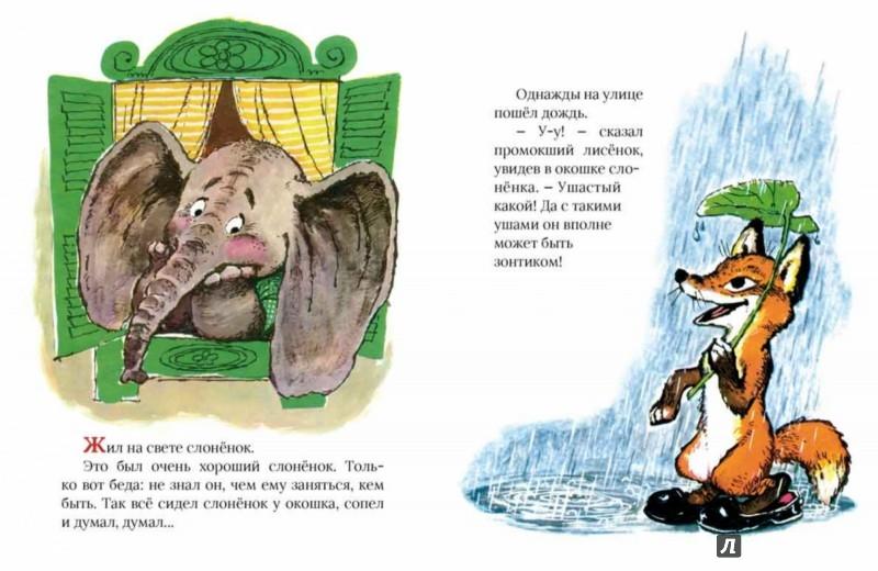 Иллюстрация 1 из 93 для Жил на свете слоненок - Геннадий Цыферов   Лабиринт - книги. Источник: Лабиринт