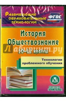 Технологии проблемного обучения. 10-11 классы. История. Обществознание. ФГОС (CD)