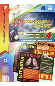 Комплект плакатов Профилактика курения. ФГОС