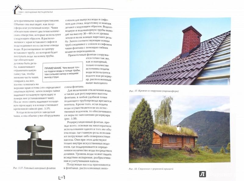 Иллюстрация 1 из 18 для Дачные постройки - Болот Омурзаков | Лабиринт - книги. Источник: Лабиринт