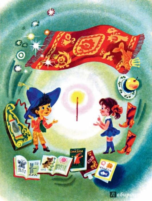 Иллюстрация 1 из 47 для Незнайка в Солнечном городе - Николай Носов | Лабиринт - книги. Источник: Лабиринт
