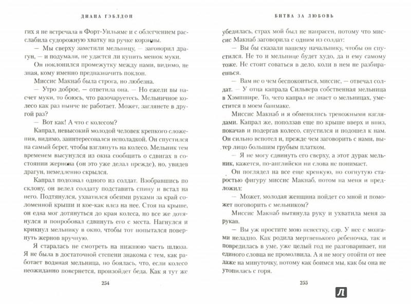 Иллюстрация 1 из 33 для Чужестранка. Книга 2. Битва за любовь - Диана Гэблдон | Лабиринт - книги. Источник: Лабиринт