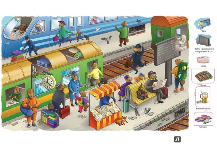 Иллюстрация 1 из 15 для Мир вокруг нас (виммельбух) | Лабиринт - книги. Источник: Лабиринт