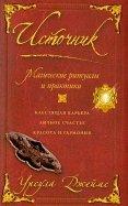 Источник. Магические ритуалы и практики