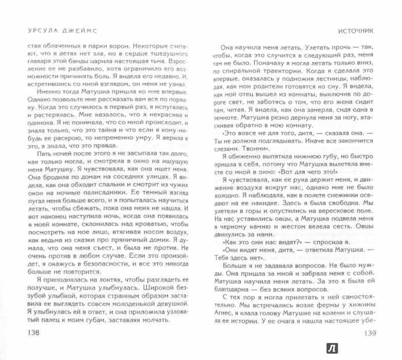 Иллюстрация 1 из 15 для Источник. Магические ритуалы и практики - Урсула Джеймс | Лабиринт - книги. Источник: Лабиринт