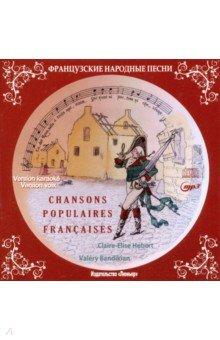 Французские народные песни (+СD) рождественские песни и колядки сборник для детей с текстами и нотами cd