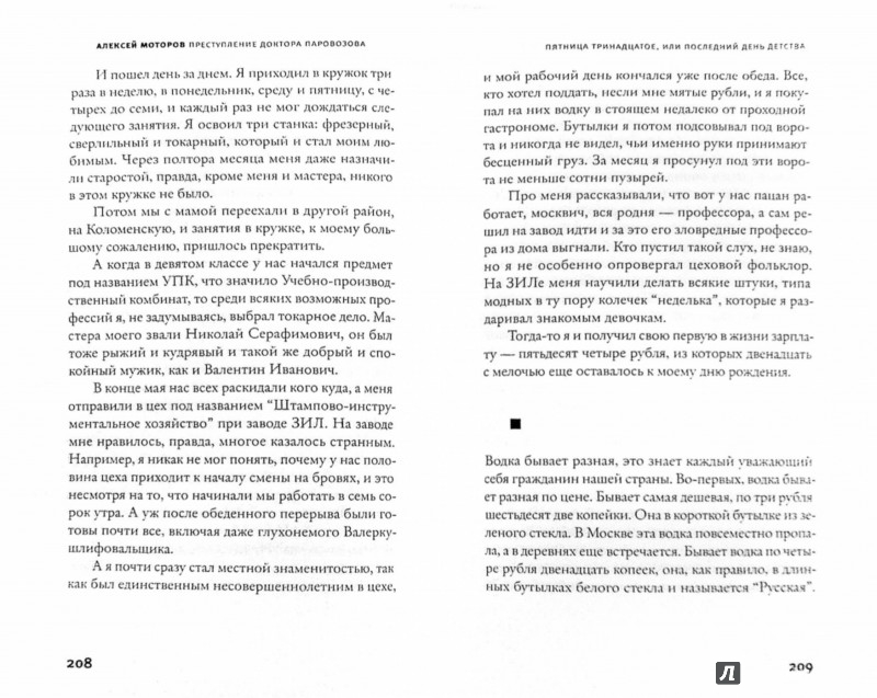 Иллюстрация 1 из 13 для Преступление доктора Паровозова - Алексей Моторов | Лабиринт - книги. Источник: Лабиринт