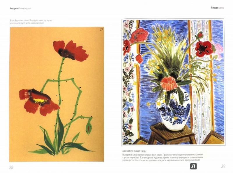 Иллюстрация 1 из 3 для Лучшие уроки. Акварель без карандаша для начинающих - Натали Котова | Лабиринт - книги. Источник: Лабиринт