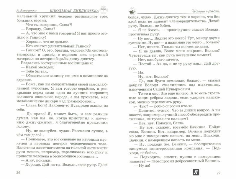 Иллюстрация 1 из 13 для Шалуны и ротозеи - Аркадий Аверченко | Лабиринт - книги. Источник: Лабиринт
