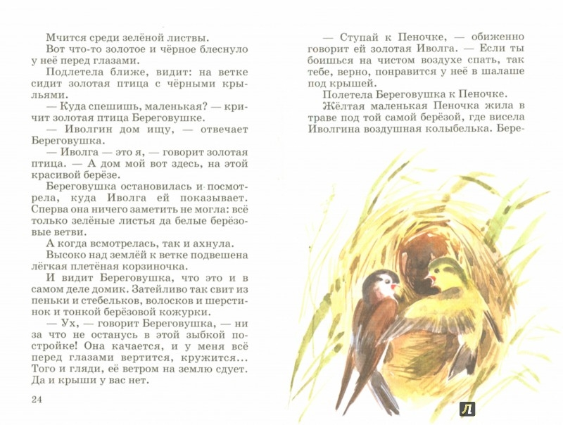 Иллюстрация 1 из 5 для Лесные домишки - Виталий Бианки | Лабиринт - книги. Источник: Лабиринт