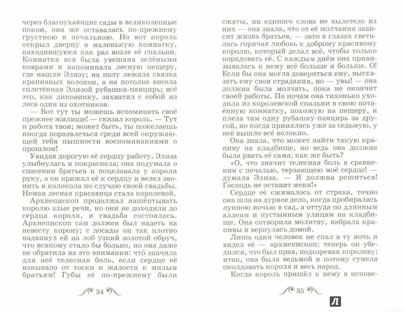 Иллюстрация 1 из 9 для Гадкий утёнок. Сказки - Ханс Андерсен | Лабиринт - книги. Источник: Лабиринт
