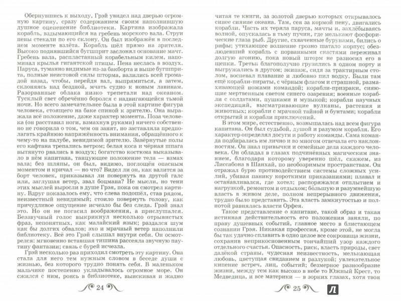 Иллюстрация 1 из 4 для Алые паруса - Александр Грин | Лабиринт - книги. Источник: Лабиринт