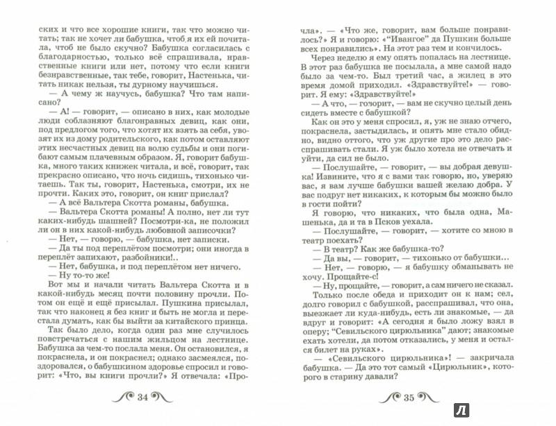 Иллюстрация 1 из 8 для Белые ночи - Федор Достоевский | Лабиринт - книги. Источник: Лабиринт