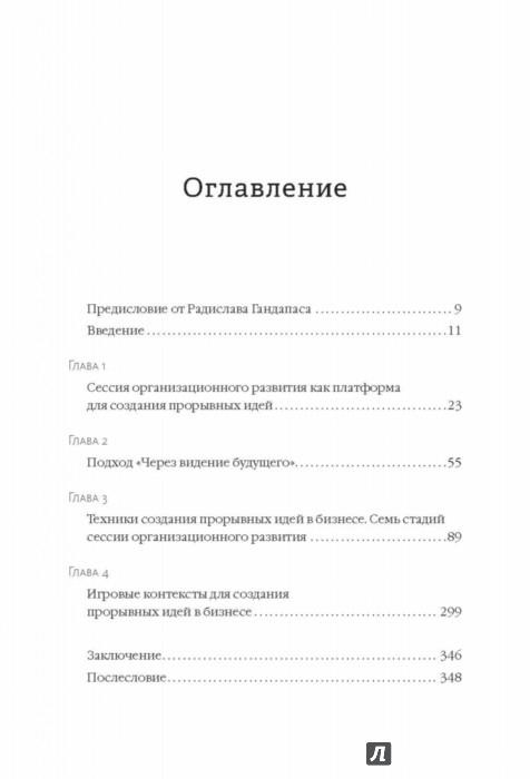 Иллюстрация 1 из 95 для Генерация прорывных идей в бизнесе - Петров, Петров | Лабиринт - книги. Источник: Лабиринт