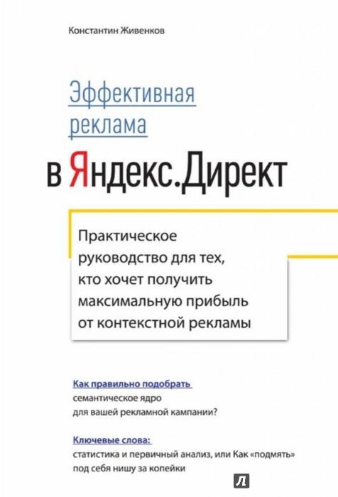Иллюстрация 1 из 26 для Эффективная реклама в Яндекс.Директ. Практическое руководство - Константин Живенков | Лабиринт - книги. Источник: Лабиринт