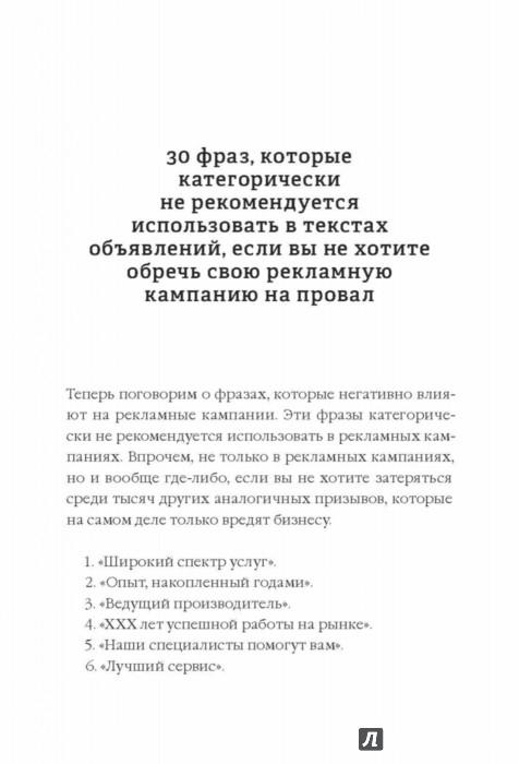 Эффективная реклама в яндекс директ живенков как закрыть надпись реклама от гугл