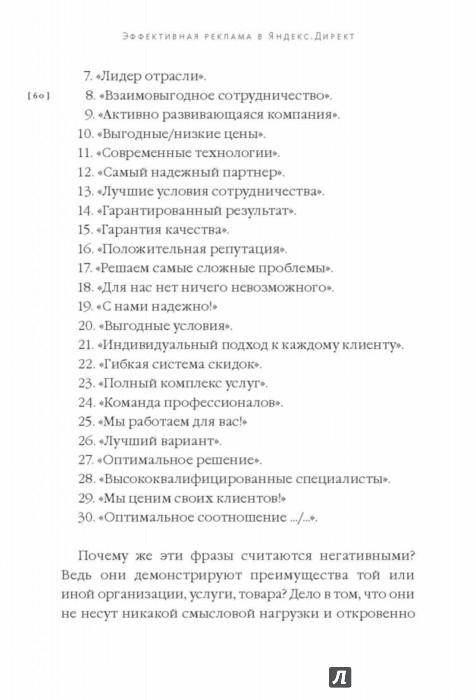 Живенков константин эффективная реклама в яндекс директ как бесплатно рекламировать свой одностраничный сайт
