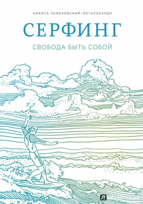 Иллюстрация 1 из 32 для Серфинг. Свобода быть собой - Никита Замеховский | Лабиринт - книги. Источник: Лабиринт