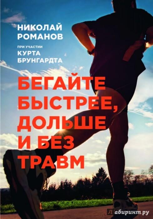 Иллюстрация 1 из 55 для Бегайте быстрее, дольше и без травм - Романов, Брунгардт | Лабиринт - книги. Источник: Лабиринт