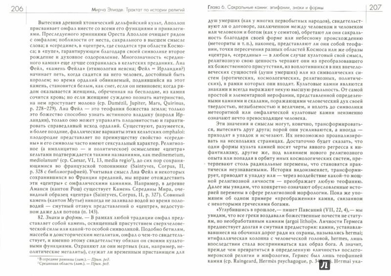 Иллюстрация 1 из 35 для Трактат по истории религий - Мирча Элиаде | Лабиринт - книги. Источник: Лабиринт