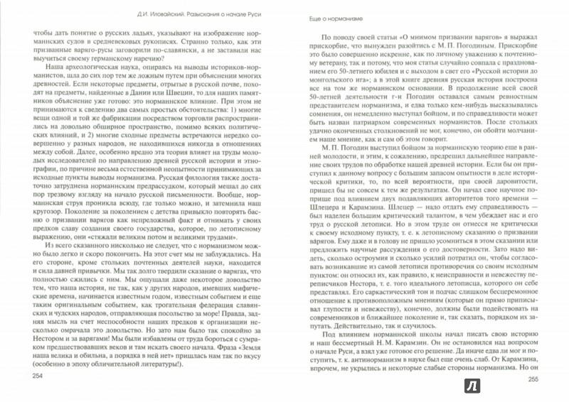 Иллюстрация 1 из 11 для Разыскания о начале Руси. Вместо введения в русскую историю - Дмитрий Иловайский   Лабиринт - книги. Источник: Лабиринт