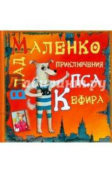 Приключения пса Кефира вермахт у ворот москвы