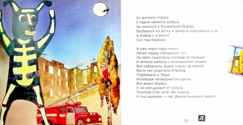 Иллюстрация 1 из 7 для Приключения пса Кефира - Влад Маленко | Лабиринт - книги. Источник: Лабиринт