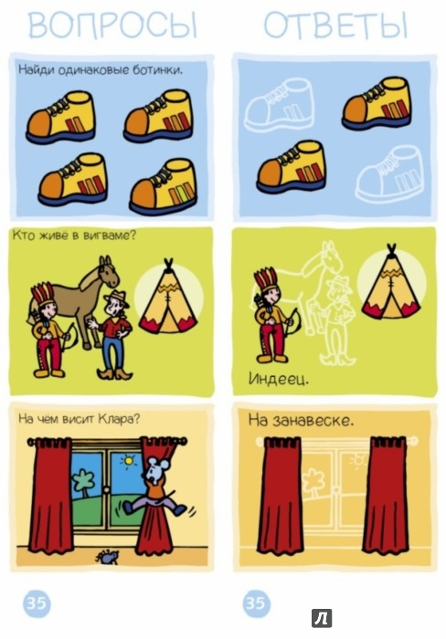 Иллюстрация 1 из 20 для Игровой словарь. 3-4 года. День за днем. Веер 2   Лабиринт - книги. Источник: Лабиринт