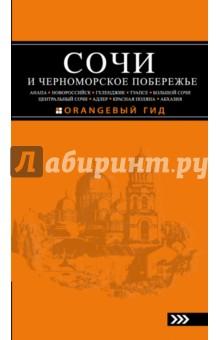 Сочи и Черноморское побережье. Анапа, Новороссийск, Геленджик, Туапсе, Большой Сочи, Центральн. Сочи