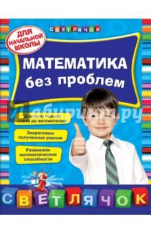 Математика без проблем. Для начальной школы от Лабиринт