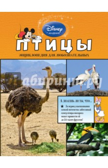 Птицы от Лабиринт