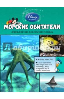 Морские обитатели от Лабиринт