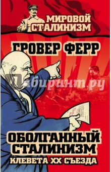 Оболганный сталинизм. Клевета XX съезда от Лабиринт