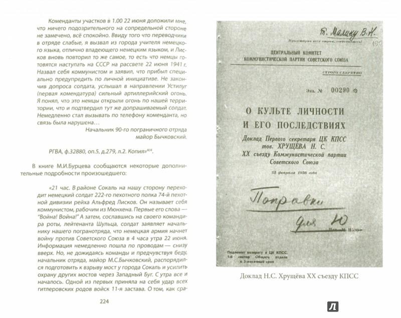 Иллюстрация 1 из 29 для Оболганный сталинизм. Клевета XX съезда - Гровер Ферр | Лабиринт - книги. Источник: Лабиринт