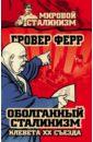 Ферр Гровер Оболганный сталинизм. Клевета XX съезда