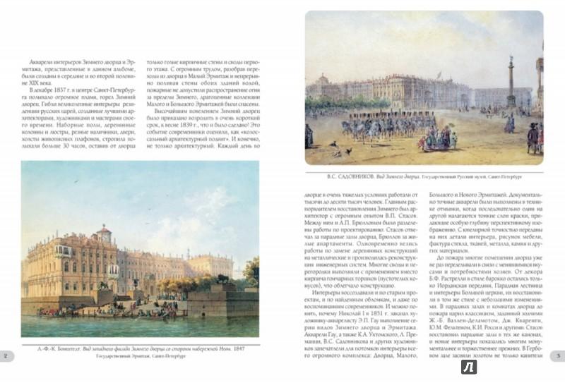 Иллюстрация 1 из 5 для Зимний дворец и Эрмитаж в акварелях XIX века | Лабиринт - книги. Источник: Лабиринт