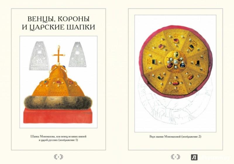Иллюстрация 1 из 5 для Древний чин царский, царские утвари и одежды | Лабиринт - книги. Источник: Лабиринт